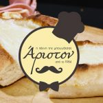Ariston // The Art of Bougatsa