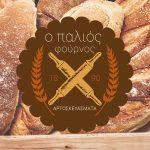 Οικογένεια Κωνσταντινίδη | Ο Παλιός Φούρνος